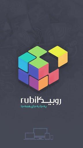 دانلود نرم افزار روبیکا