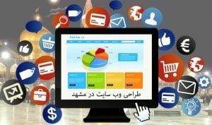 طراحی وب سایت در مشهد